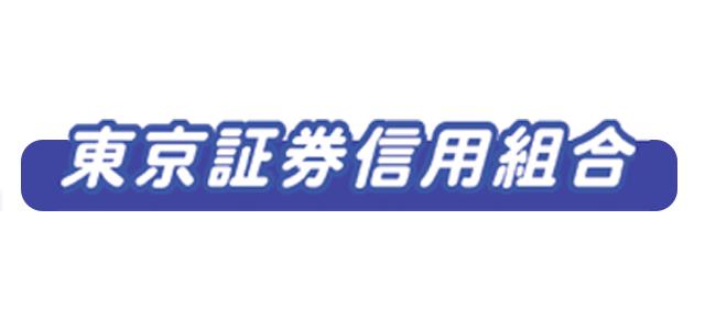 東京証券信用組合が、正会員に参加しました