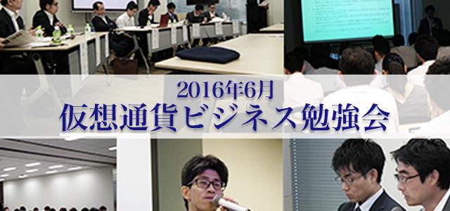 平成28年6月 仮想通貨ビジネス勉強会の様子