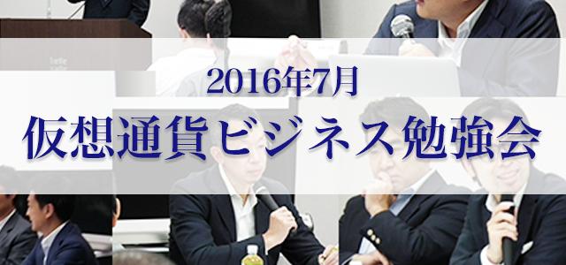 平成28年7月 仮想通貨ビジネス勉強会の様子