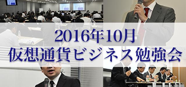 平成28年10月 仮想通貨ビジネス勉強会の様子
