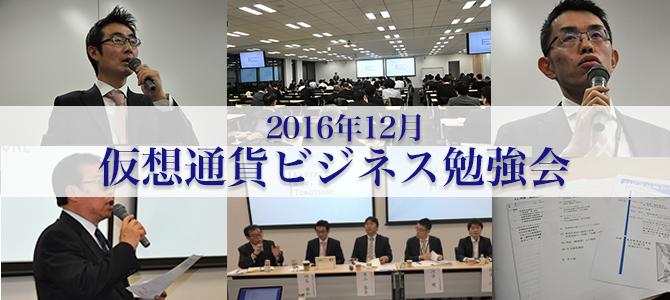 平成28年12月仮想通貨ビジネス勉強会の様子