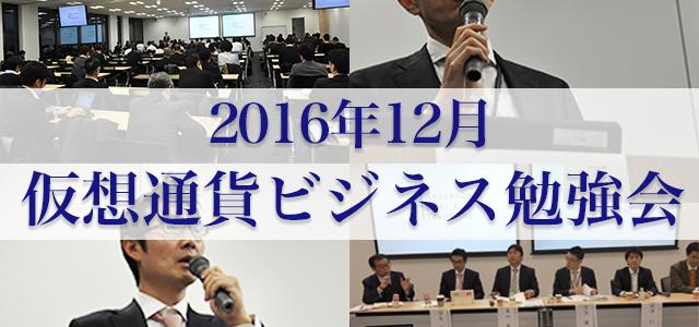平成28年12月 仮想通貨ビジネス勉強会の様子