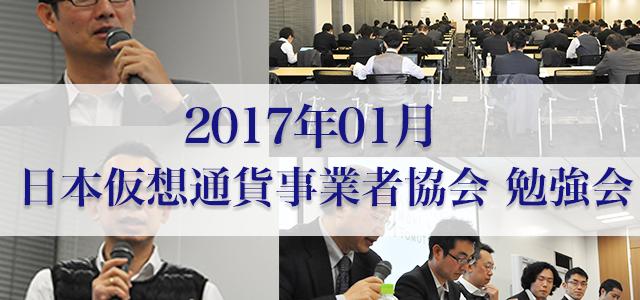 平成29年01月 日本仮想通貨事業者協会 勉強会の様子