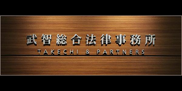 武智総合法律事務所が、協力会員に参加しました