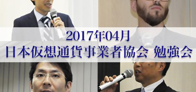 平成29年04月 日本仮想通貨事業者協会 勉強会の様子