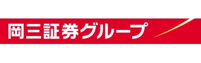 株式会社岡三証券グループ