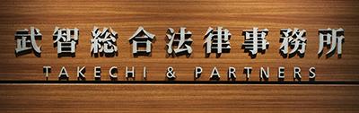 武智総合法律事務所