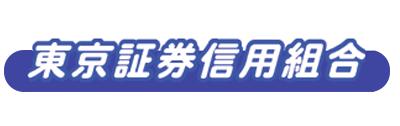 東京証券信用組合