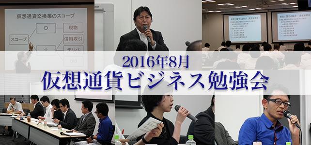 平成28年8月 仮想通貨ビジネス勉強会の様子