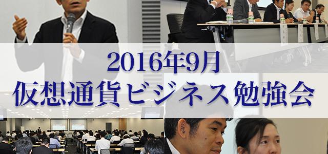 平成28年9月 仮想通貨ビジネス勉強会の様子
