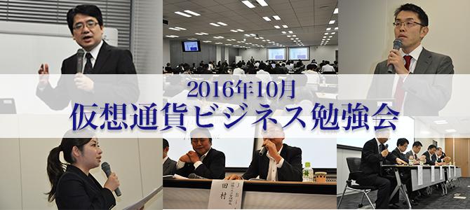 平成28年10月仮想通貨ビジネス勉強会の様子