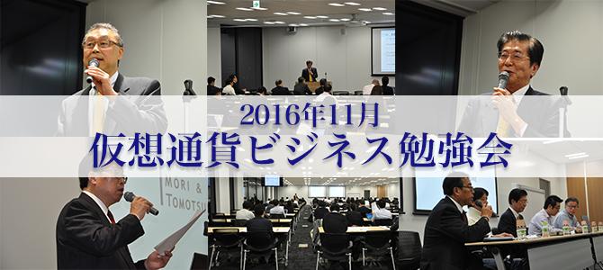 平成28年11月仮想通貨ビジネス勉強会の様子