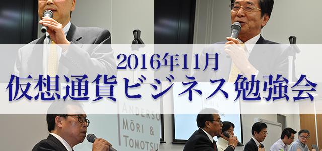 平成28年11月 仮想通貨ビジネス勉強会の様子