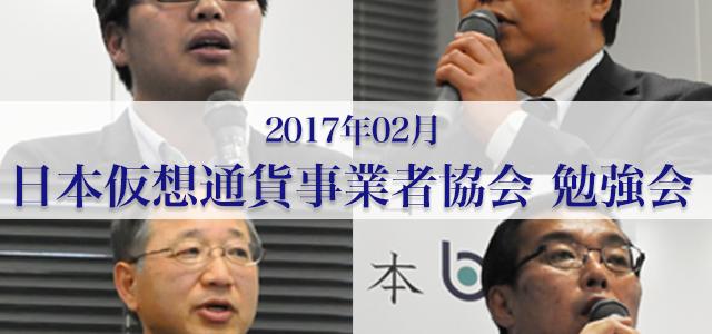 平成29年02月 日本仮想通貨事業者協会 勉強会の様子