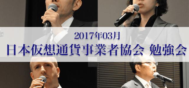 2017年03月 日本仮想通貨事業者協会 勉強会の様子