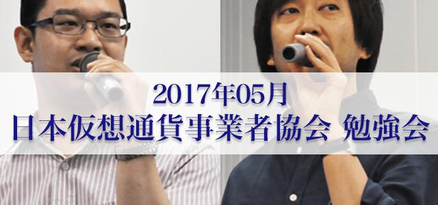 2017年05月 日本仮想通貨事業者協会 勉強会の様子