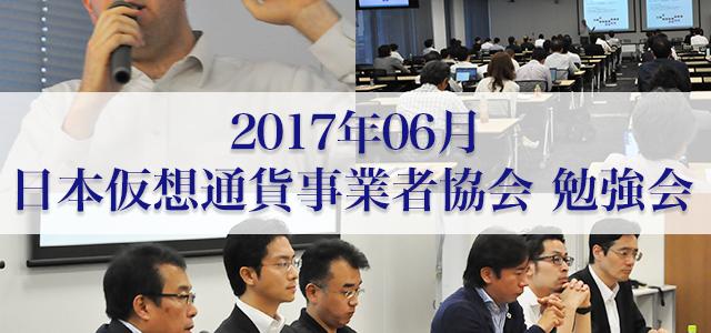 2017年06月 日本仮想通貨事業者協会 勉強会の様子