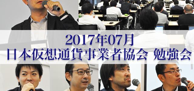 2017年07月 日本仮想通貨事業者協会 勉強会の様子