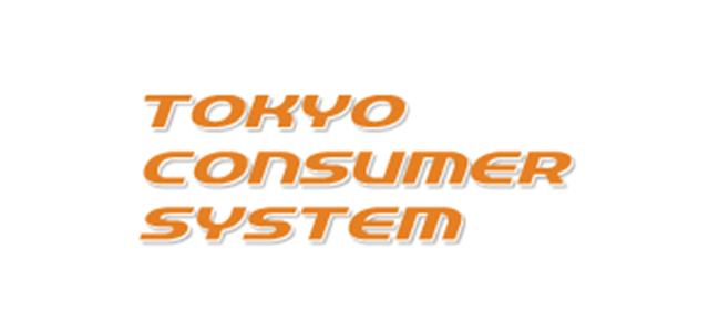 株式会社東京コンシューマーシステムが、協力会員に参加しました