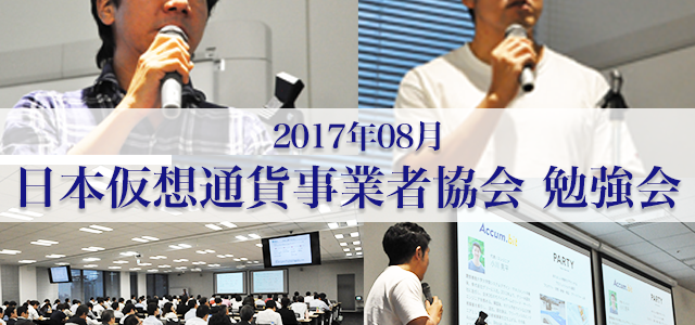 平成29年08月 日本仮想通貨事業者協会 勉強会の様子