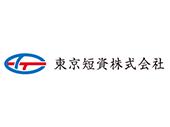 東京短資株式会社