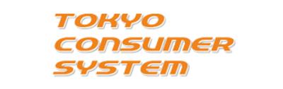 株式会社東京コンシューマーシステム