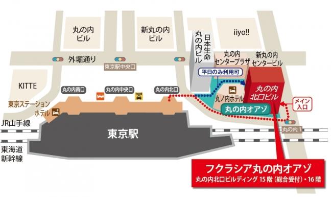 フクラシア丸の内オアゾ Hall A(16階)