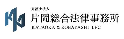 片岡総合法律事務所